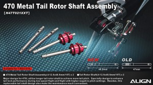 H47T021XX 470L Metal Tail Rotor Shaft Assembly